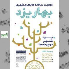 فراخوان دومین سالانه هنرهای شهری بهار یزد