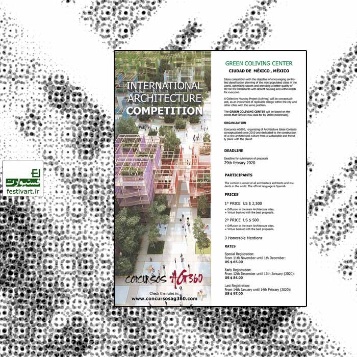 فراخوان رقابت بین المللی ایده پردازی مرکز GREEN COLIVING ۲۰۲۰
