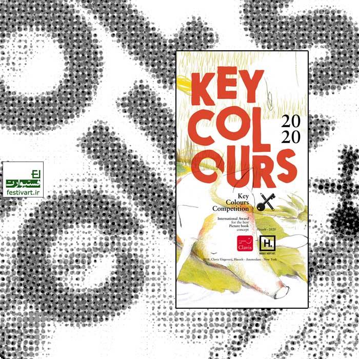 فراخوان رقابت بین المللی تصویرسازی KeyColours ۲۰۲۰