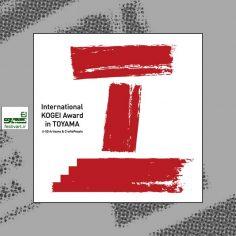 فراخوان رقابت بین المللی صنایع دستی KOGEI ۲۰۲۰