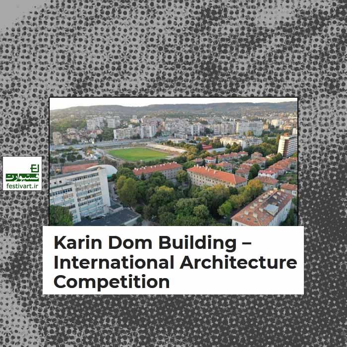 فراخوان رقابت بین المللی معماری Karin Dom ۲۰۲۰