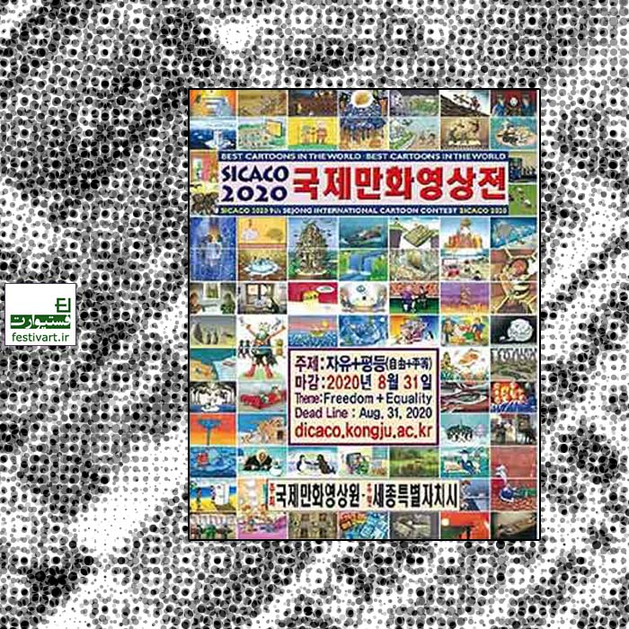 فراخوان رقابت بین المللی کارتون SICACO کره جنوبی ۲۰۲۰
