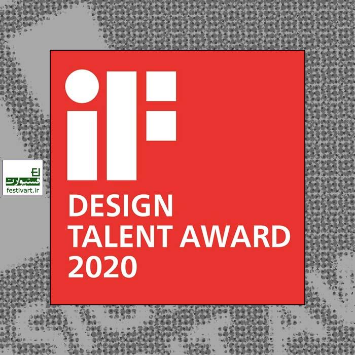 فراخوان رقابت بین المللی iF Design Talent Award ۲۰۲۰