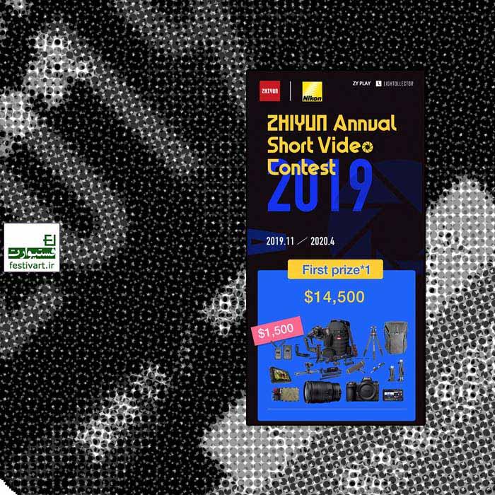 فراخوان رقابت سالانه ویدئوی کوتاه ZHIYUN ۲۰۲۰