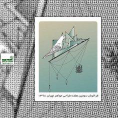 فراخوان سومین هفته طراحی جواهر تهران ۱۳۹۸