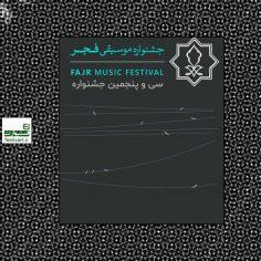 فراخوان سی و پنجمین جشنواره موسیقی فجر