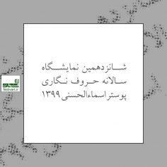 فراخوان شانزدهمین نمایشگاه سالانه حروف نگاری پوستر اسماءالحسنی ۱۳۹۹