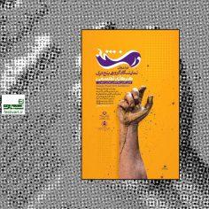 فراخوان شرکت در نمایشگاه گروهی هنر های تجسمی«پنج دری»