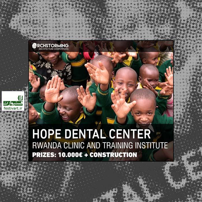 فراخوان طراحی مرکز دندانپزشکی، کلینیک و انستیتوی آموزش Rwanda ۲۰۲۰
