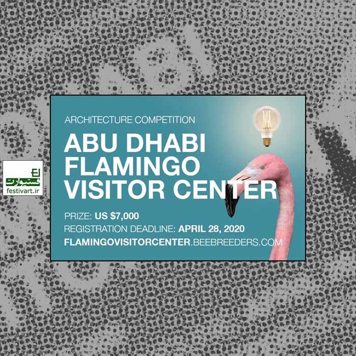 فراخوان طراحی مرکز گردشگری فلامینگو در ابوظبی ۲۰۲۰
