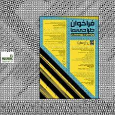 فراخوان طراحی نمای پردیس فرهنگی هنری مهرسان ویژه طراحان و معماران