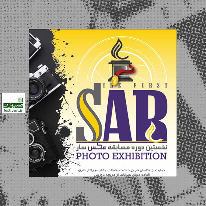 فراخوان نخستین دوره مسابقه عکس «سار»