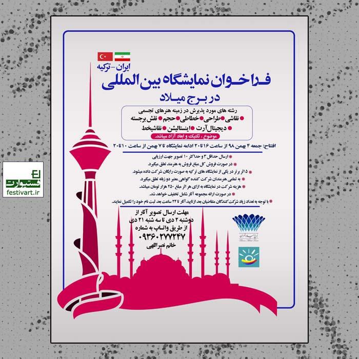 فراخوان نمایشگاه بین المللى هنر هاى تجسمى ایران ـ ترکیه در برج میلاد