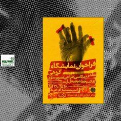 فراخوان نمایشگاه هنرهای تجسمی در گالری گالری لونا سانات ترکیه