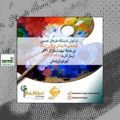 فراخوان نمایشگاه هنرهای تجسمی گروه هنری ماه پیشانی در گالری آیریک