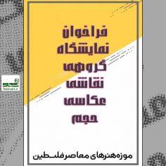 فراخوان نمایشگاه گروهى «نقاشى و حجم و عکاسى» در موزه هنرهاى معاصر فلسطین