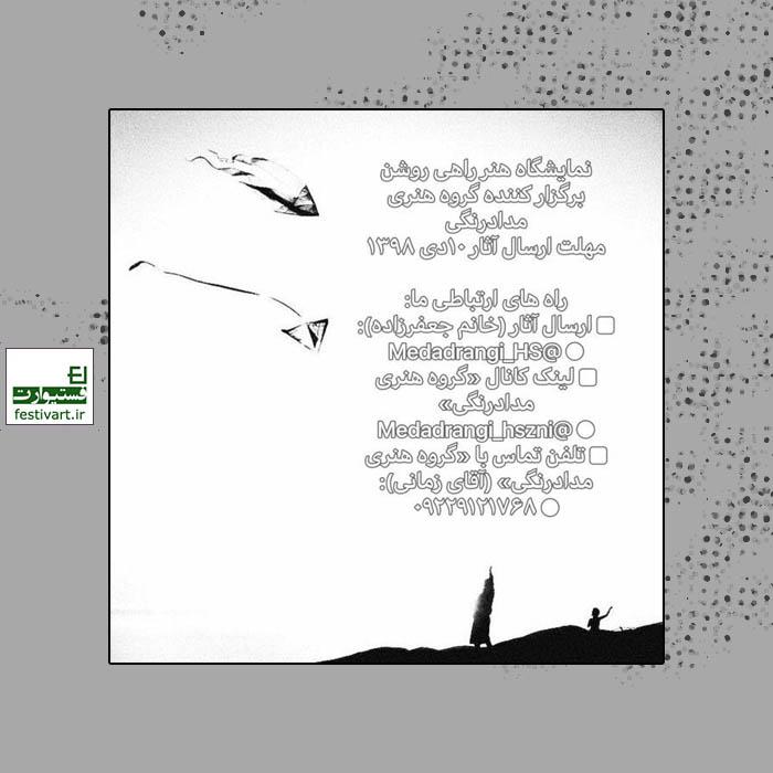 فراخوان نمایشگاه گروهی هنرهای تجسمی با عنوان هنر راه روشن