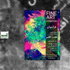 فراخوان نمایشگاه گروهی هنرهای تجسمی ۷ اقلیم
