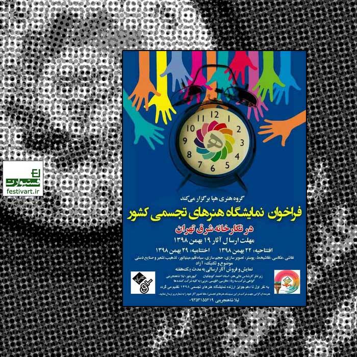 فراخوان نمایشگاه گروهی «هپا» در نگارخانه شرق شهر تهران