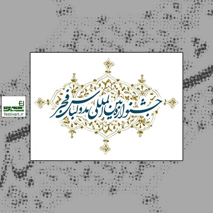 فراخوان نهمین جشنواره بین المللی مد و لباس فجر با موضوع فر گلستان