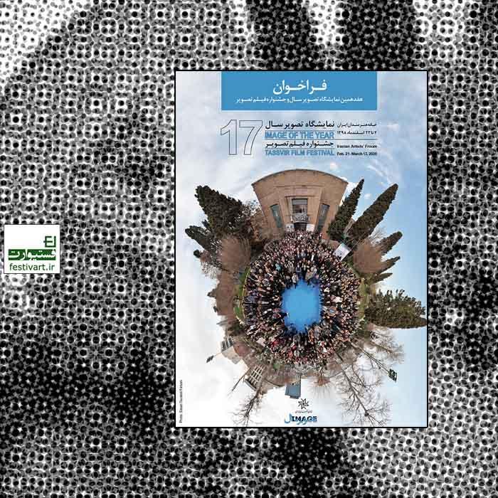 فراخوان هفدهمین نمایشگاه تصویر سال و جشنواره فیلم تصویر