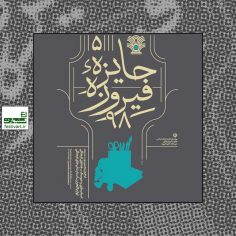 فراخوان پنجمین دوره جایزه فیروزه