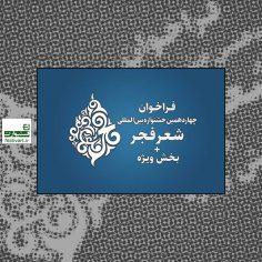 فراخوان چهاردهمین جشنواره بینالمللی شعر فجر
