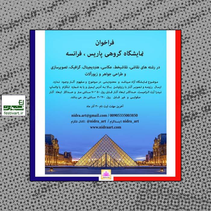 فراخوان چهل و ششمین نمایشگاه بین المللی نیدرا آرت در شهر پاریس فرانسه