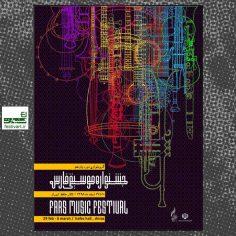 فراخوان یازدهمین جشنواره موسیقی فارس