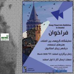 نمایشگاه بین المللی اکسپوگالری ۲۰۲۰ باهمکاری گالری انتظامی و لوناسنات