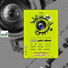 تمدید زمان شرکت در اولین جشنواره ملی عکس دادبان
