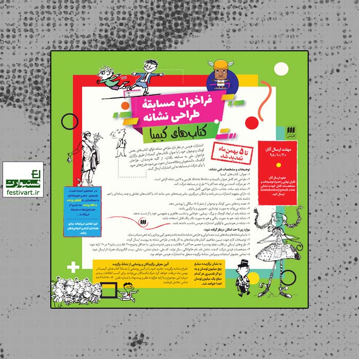 تمدید مهلت ارسال آثار برای مسابقه طراحی نشانه کتابهای کیمیا