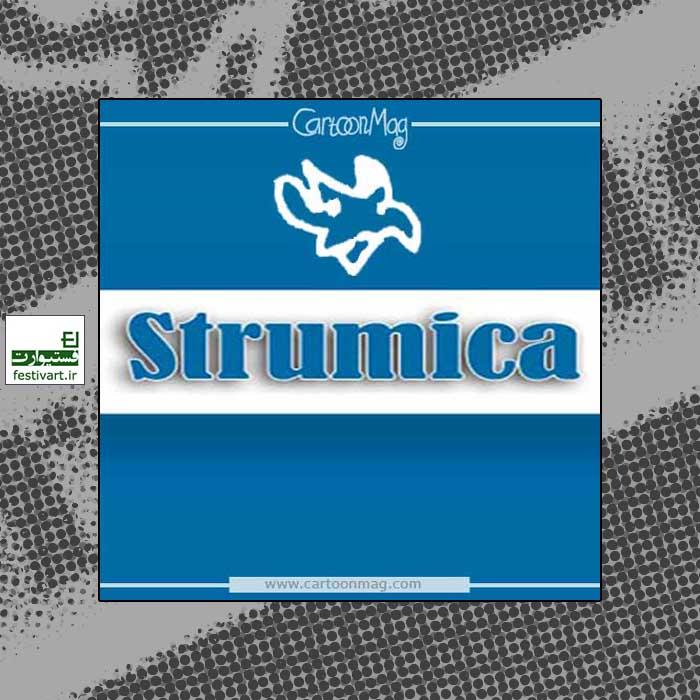فراخوان بیست و یکمین رقابت بین المللی کارتون Strumica مقدونیه ۲۰۲۰