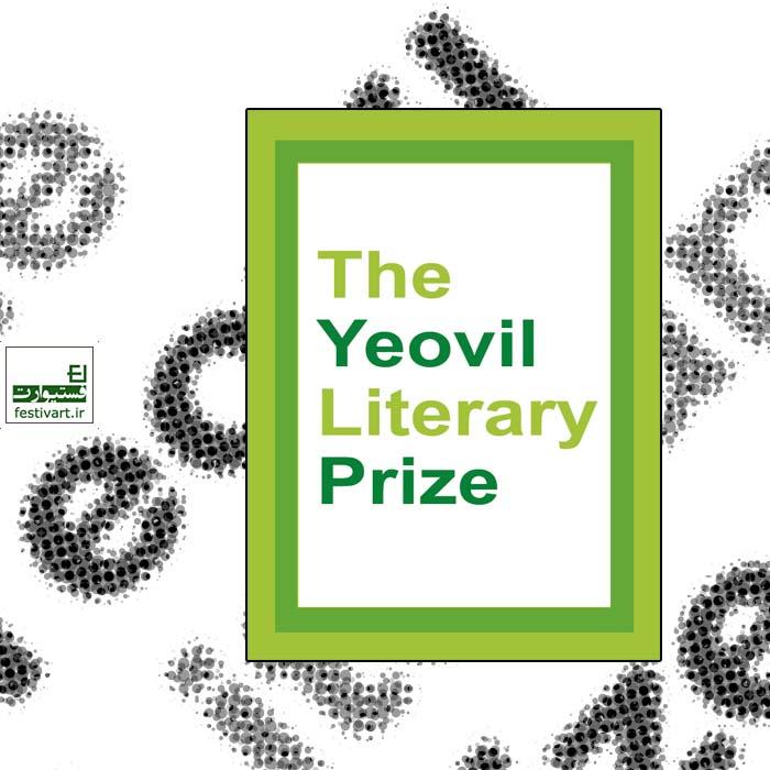 فراخوان بین المللی جایزه ادبی Yeovil ۲۰۲۰
