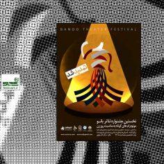 فراخوان دومین جشنواره تئاتر بانو