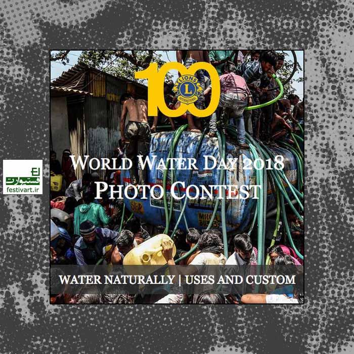 فراخوان رقابت عکاسی روز جهانی آب ۲۰۲۰