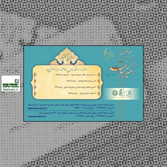 فراخوان سومین جشنواره موسیقی امیرجاهد