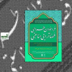 فراخوان طراحی فضاآرایی مناسبتی شهر مشهد