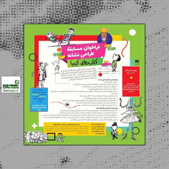 فراخوان مسابقه طراحی نشانه کتابهای کیمیا