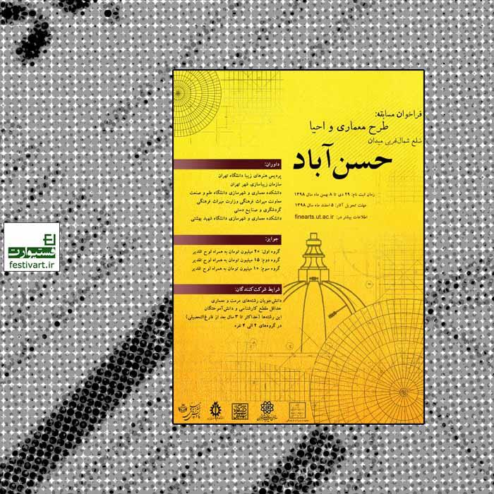 فراخوان مسابقه طرح معماری و احیاء ضلع شمال غربی میدان حسنآباد