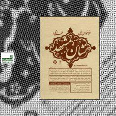 فراخوان ملی طراحی مدال ـ تندیس «نشان مشهد»