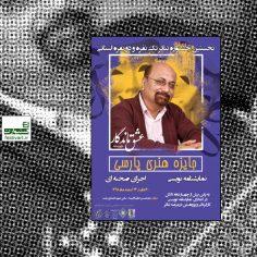 فراخوان نخستین جشنواره تئاتر تکنفره و دونفره گیلان