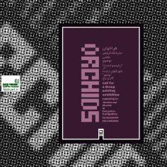 فراخوان نمایشگاه گروهی نقاشی در نگارخانه پنج نوشهر