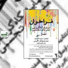 فراخوان نمایشگاه گروهی هنرهای تجسمی «فصل نو» همزمان با فرارسیدن سال نو