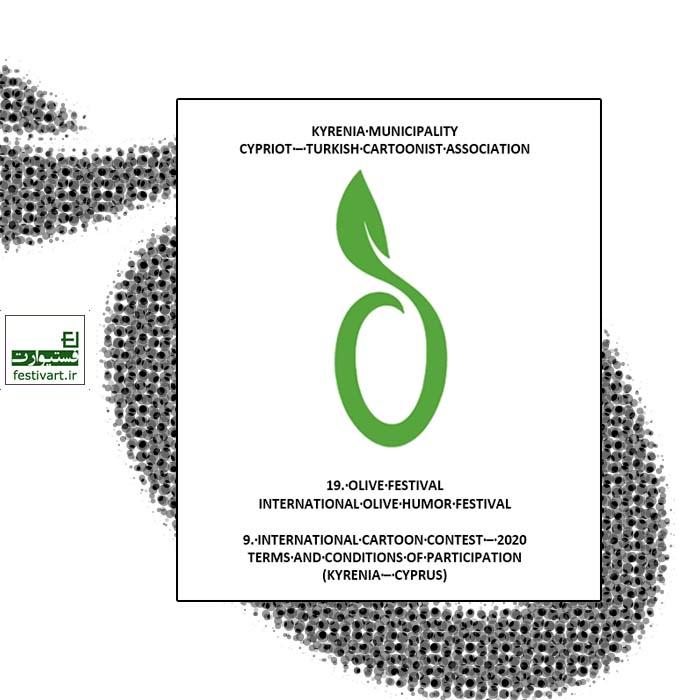 فراخوان نهمین جشنواره بین المللی کارتون زیتون قبرس ۲۰۲۰