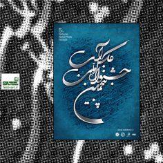فراخوان پنجمین جشنواره ملی عکس «آب»