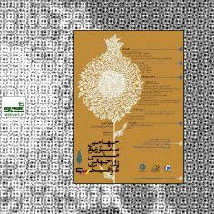 فراخوان چهارمین سمپوزیوم ملی روز جهانی گرافیک