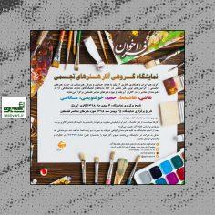 فراخوان «گروه هنر ایران» برای نمایشگاه گروهی هنرهای تجسمی در گالری آیریک