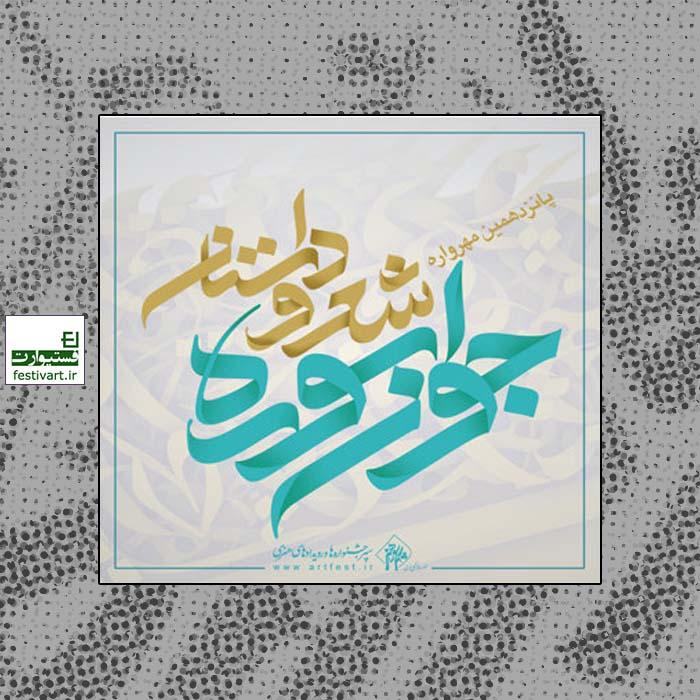 فراخوان یازدهمین جشنواره استانی شعر و داستان جوان سوره کردستان
