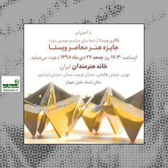 مراسم سومین دوره جایزه هنر ویستا
